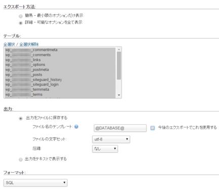 phpMyAdminの画面2