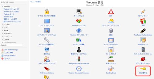 Webmin設定画面