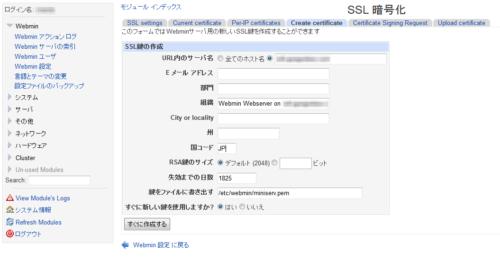 SSL暗号化画面(Webmin)