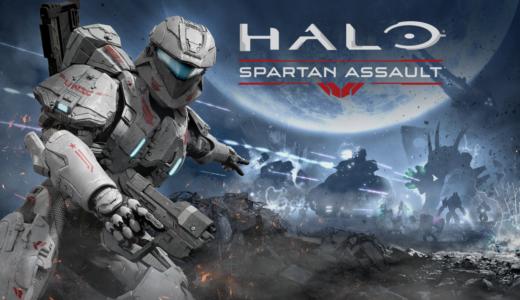 超有名FPS「Halo」シリーズのスピンオフ作品『Halo: Spartan Assault』