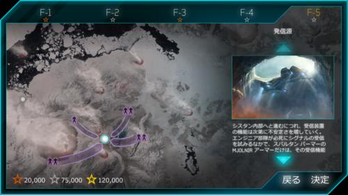 HALO SPARTAN ASSAULT ミッション画面