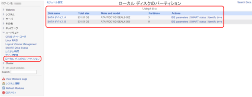 Webmin パーティション画面