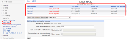 Webmin RAID画面