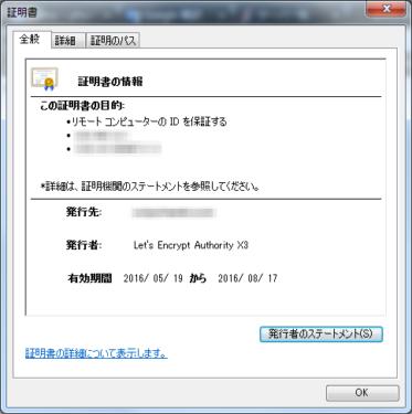 ブラウザSSL画面