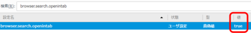 Firefox 高度な設定画面3