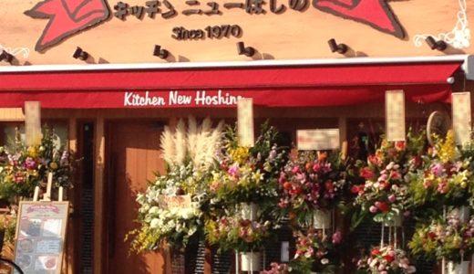 【閉店】大宮市場にある有名洋食屋の2号店『キッチンニューほしの 宮原西口店』 ~食歩記~
