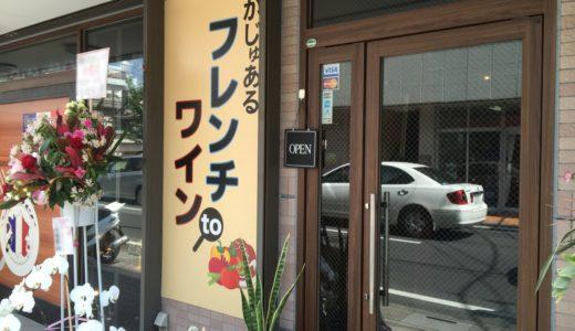 【閉店】一流ホテルで修行したシェフが創る『かじゅあるフレンチtoワイン Rever』 ~食歩記~