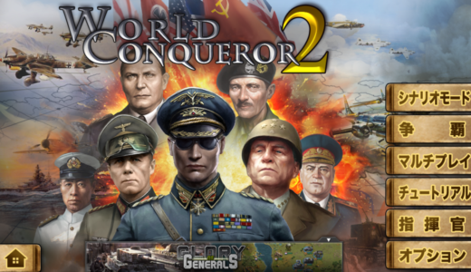 高難易度なWW2陣取りゲーム 『世界の覇者2』