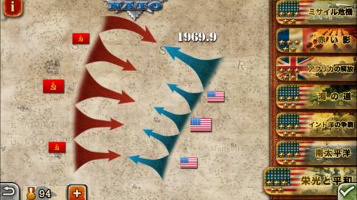 世界の覇者2 シナリオ選択画面