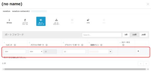 IDCF仮想ルーター