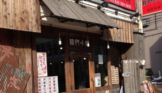 【閉店】担々麺がおいしい大衆中華 「龍門小館」 ~食歩記~