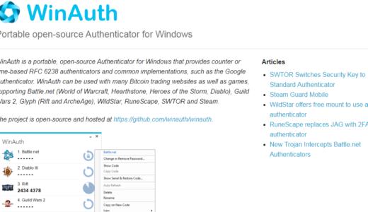 『WinAuth』PCで2段階認証アプリを使う