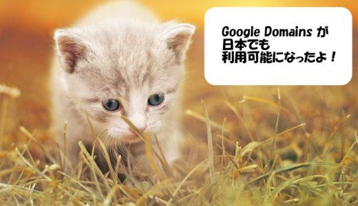 VALUE DOMAINからGoogle Domainsへドメイン移管してみました