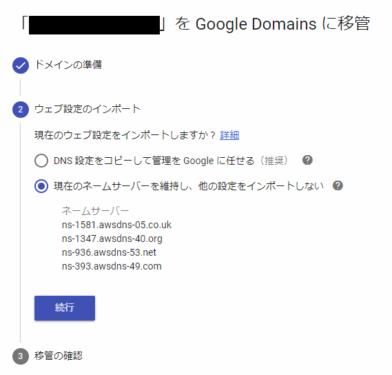 ウェブ設定のインポート