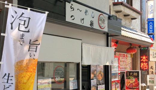 生姜醤油ラーメンとつけ麺の「Noodle Studio Syu」